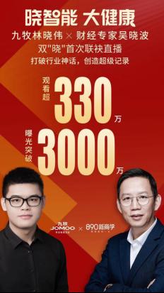 """中国智造开年第一秀:九牧X吴晓波硬核联袂,预见""""中国智造的未来"""""""