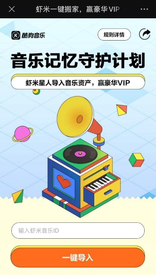 """虾米停服 酷狗""""音乐记忆守护计划""""一键搬家你的音乐记忆"""