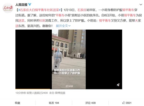 """小哥骑九号平衡车送菜快捷便利,网友感慨""""科技改变生活"""""""