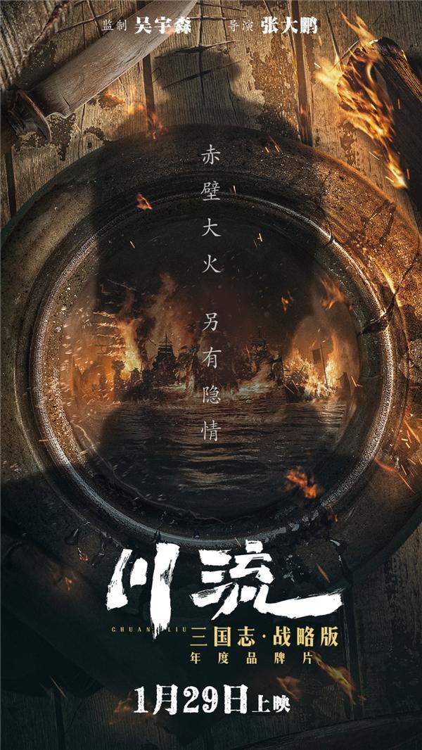 吴宇森新片《川流》官宣惊艳:时隔12年为何执意重拍《赤壁》?