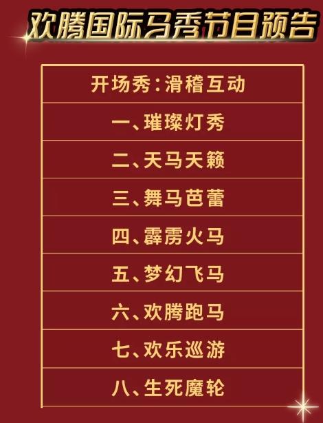 广州融创乐园上演震撼贺岁礼:六大名马集结,惊奇马秀欢腾闹新春
