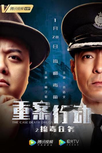 腾讯视频《重案行动之捣毒任务》定档1月20日,林子聪,姜皓文联合飙戏
