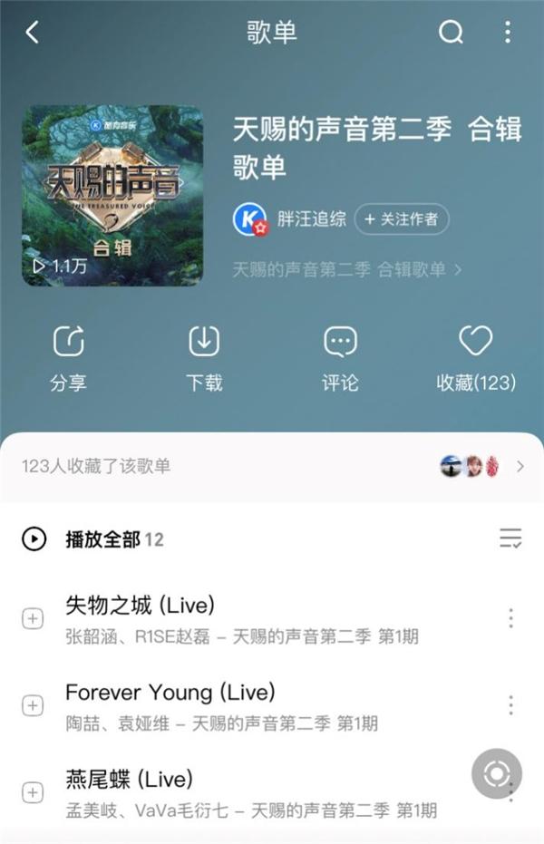 《天赐的声音2》胡彦斌单依纯神仙合唱斩获酷狗专区TOP1