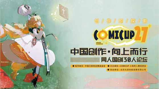 CP27(第27届COMICUP上海同人展)在上海新国际博览中心顺利举办