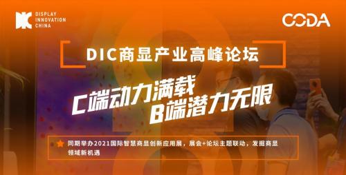 """应势而生 乘势而起 DIC 8大""""高定""""主题活动首公开!"""