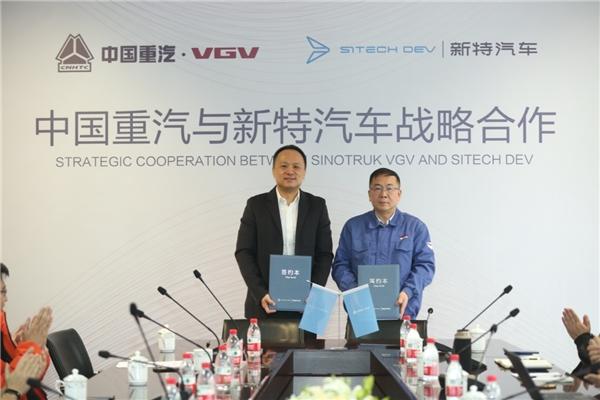 新特汽车与中国重型卡车VGV公司携手加速推出新产品