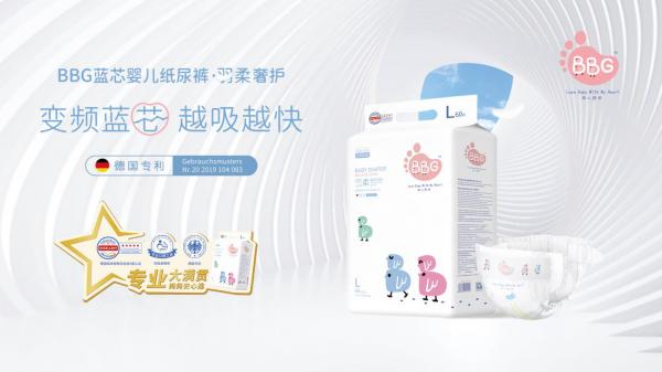 BBG纸尿裤势头强劲 高科技克服了婴儿的红屁股问题
