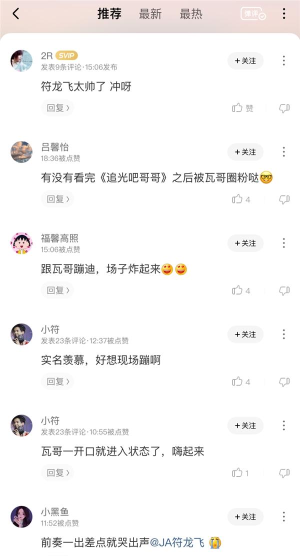 《追光吧!哥哥》苏醒战胜胡夏 原创单曲《光》上线酷狗狂圈粉