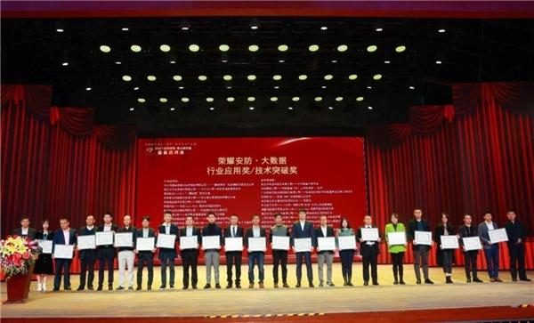 紫光华智AI可视尖刀产品亮剑 获首届大数据技术突破奖