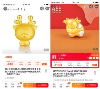 2021年货节,苏宁黄金珠宝牛年生肖款热销10万件