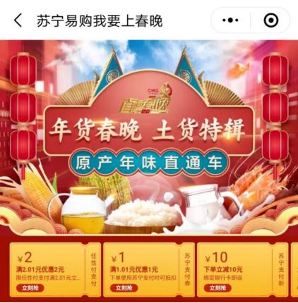 苏宁年货节联合央视《直通春晚》共推土潮年货节