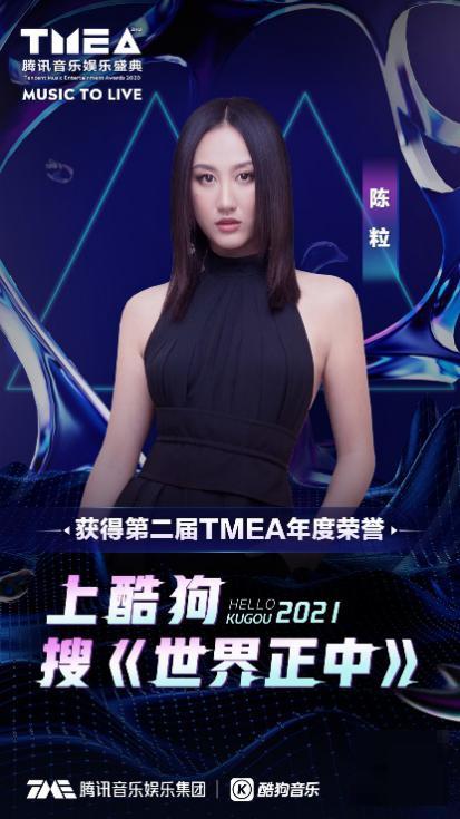 《情人》酷狗热评破9万 蔡徐坤在腾讯音乐娱乐盛典狂揽3奖