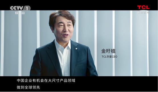 TCL成功入选全球250强专利!大国品牌实力十足