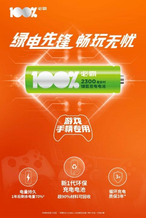 超霸电池子品牌100%必霸,高能电池点燃春节电竞魂