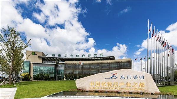 上海工业综合开发区 美丽健康的产业链引爆集聚效应