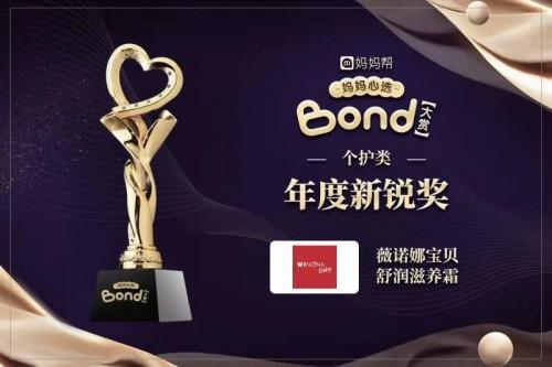"""""""Bond大赏""""大奖揭晓,薇诺娜宝贝舒润滋养霜获年度新锐奖"""