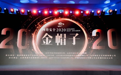 通付盾荣登《2020中国网络安全产业100强》榜单