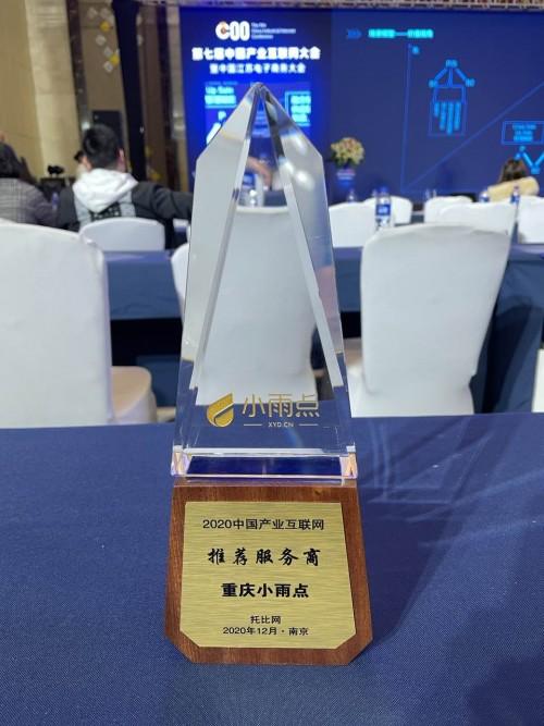 重庆小雨点荣获中国产业互联网推荐服务商殊荣
