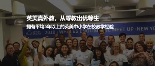 """再获权威认可!鲸鱼外教培优荣膺新华网""""2020年度影响力少儿英语教育品牌"""""""