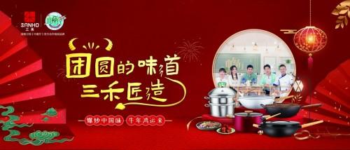 百味荟萃中国年 三禾新春钜惠让团圆更珍贵