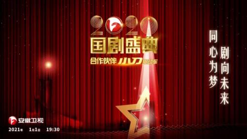 小刀电动车助力2020国剧盛典:匠心品质,精神传承