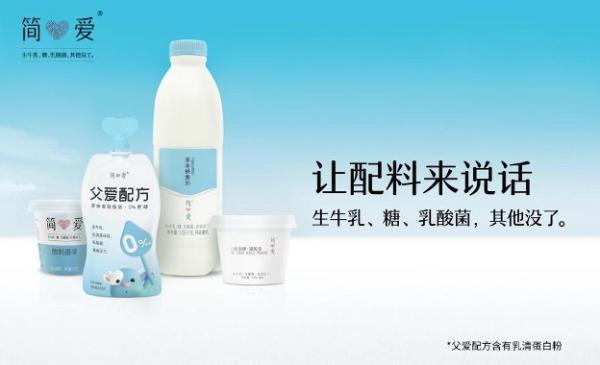 简爱酸奶坚持极简配方,将无添加酸奶做到底