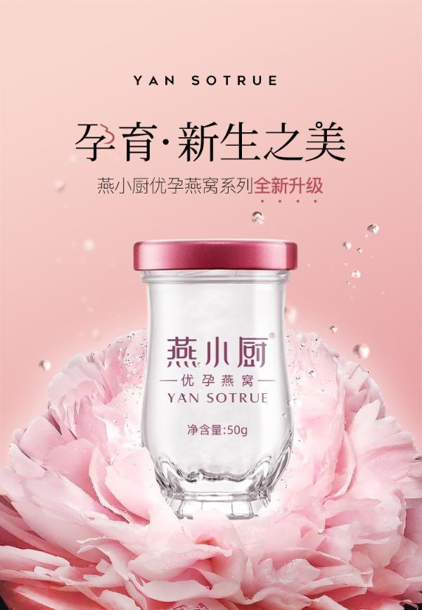 """燕小厨×洛可可丨专属定制""""好孕瓶"""""""