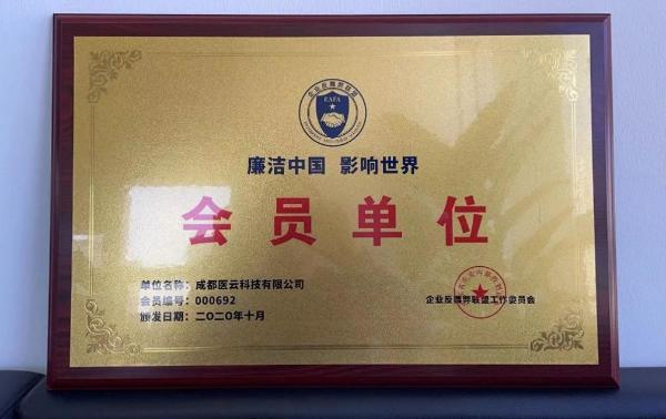 医联加入中国企业反舞弊联盟