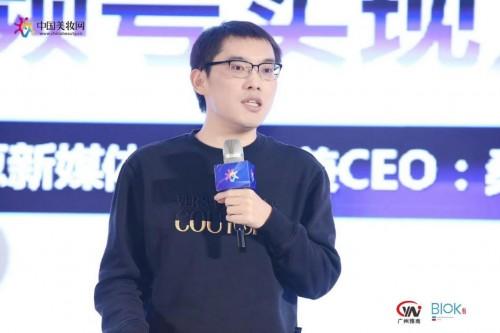 """青葱新媒体CEO桑兮兮 担任2021年""""妆主会""""第四届年会主讲嘉宾"""