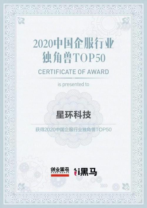 """喜讯丨星环科技跻身""""中国企服行业独角兽TOP50"""""""
