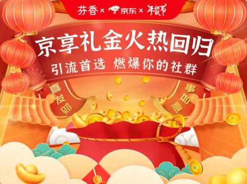瓜分50万现金,芬香X京东年货节即将重磅开启!