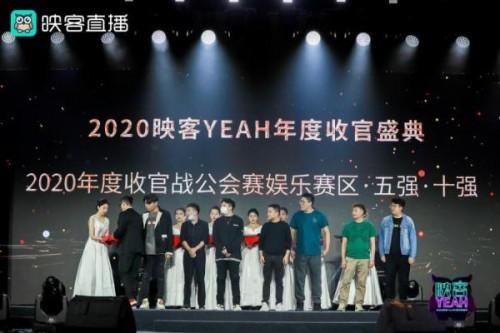 """巅峰之夜!2020映客Yeah年度盛典再现""""封神时刻""""齐秦献唱感动全场"""
