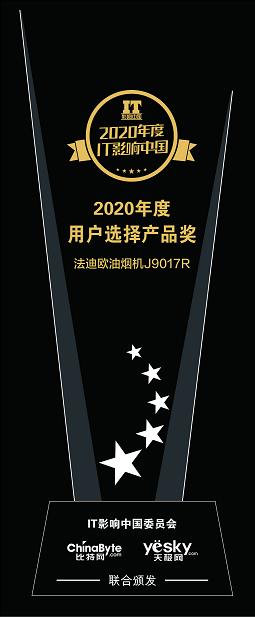 法迪欧7型油烟机J9017R实力出众,斩获2020 IT影响中国大奖