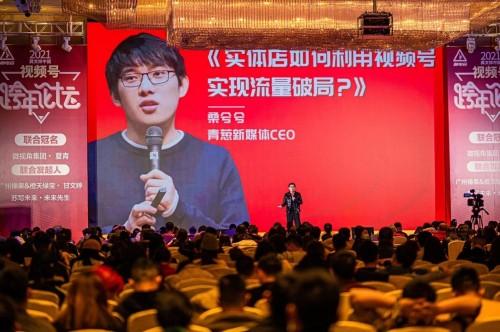 青葱新媒体CEO桑兮兮,担任2021龚文祥中国视频号跨年论坛主讲嘉宾