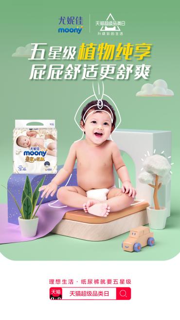 """天猫超级品类日再升级,""""高举高打""""策动母婴亲子行业加速"""