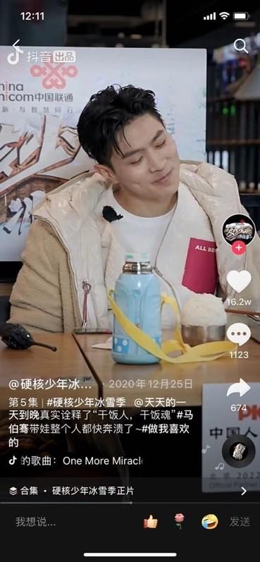 """《硬核少年冰雪季》杨迪欢乐接棒 联通邀你一起""""做我喜欢的"""""""