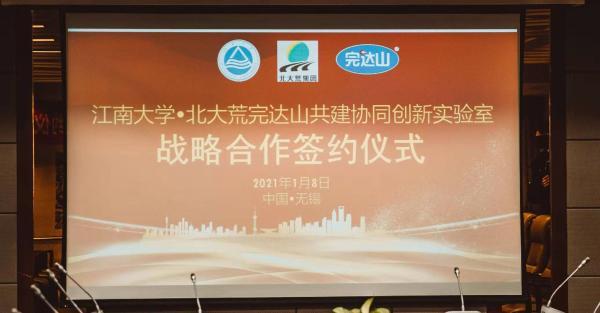 完达山乳业联合江南大学签署战略合作协议 掀产品科技研发浪潮
