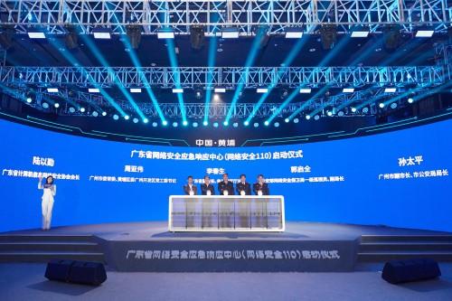 广东省网络安全应急响应中心(网络安全110) 在广州黄埔区正式启动