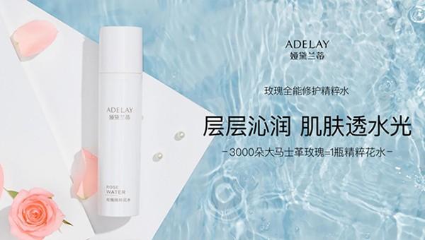 娅黛兰蒂Adelay稀世玫瑰精灵水,让你的肌肤会发光