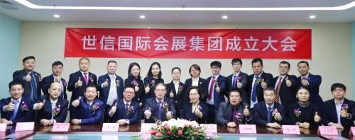 二十二载岁月如歌 新起点扬帆再起航——世信国际会展集团1月12日在京揭牌成立