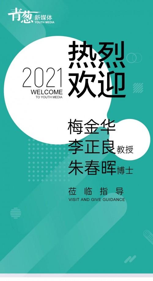 湖南广告协会秘书长梅金华、湖南大学李正良教授,莅临青葱新媒体