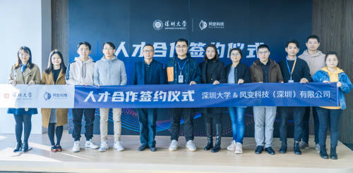 风变科技携手深圳大学深化校企合作,积极探索产教融合新模式