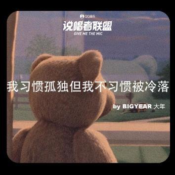 "QQ音乐""说唱者联盟""再推热单,BigYear大年《我习惯孤单但我不习惯被冷落》备受好评"