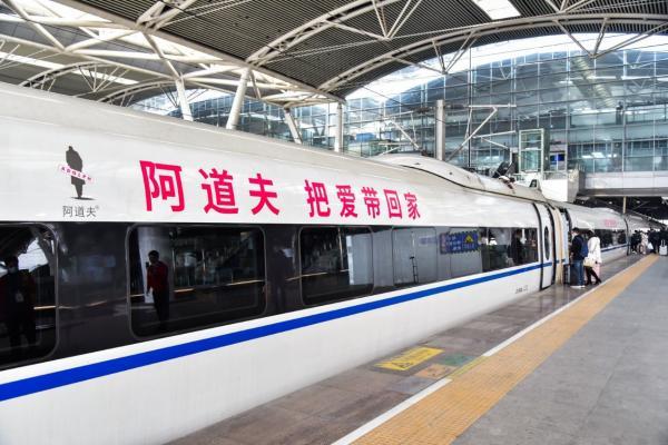 """高铁""""阿道夫专列""""起航,2021春运季助国人把爱带回家"""