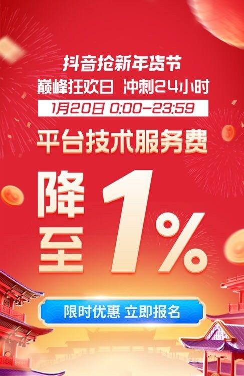 抖音抢新年货节巅峰狂欢日招商开启 服务费降至1%