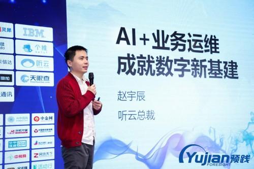 听云AI+业务运维赋能金融领域,助力企业数字新基建