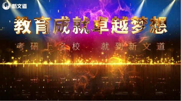 何凯文汤家凤等名师集体亮相 新文道教育正式启航