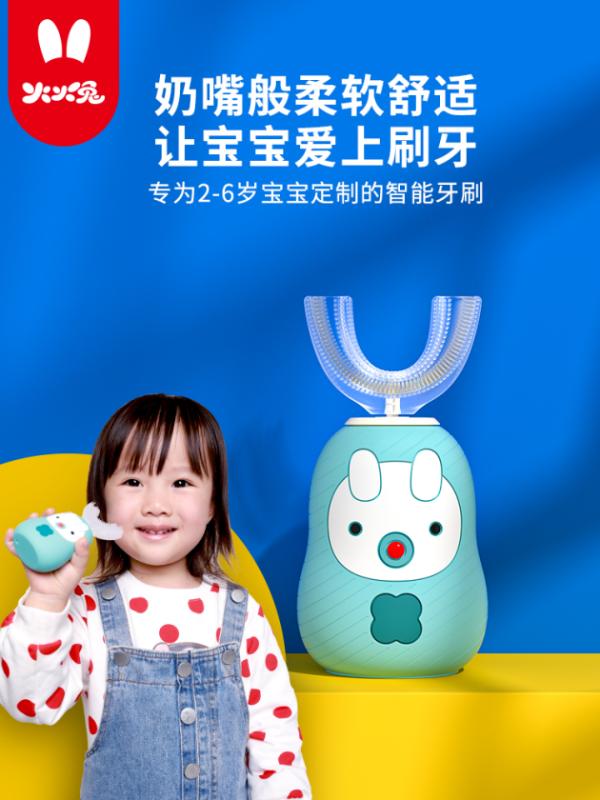 火火兔推出首款儿童U型电动牙刷,进入儿童口腔护理领域!