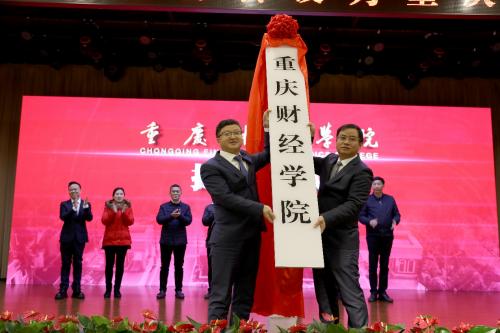 经教育部批准,1月18日 新鸥鹏集团旗下重庆财经学院正式揭牌