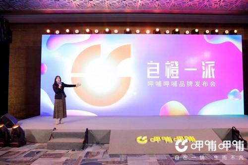 力拓华南市场,呷哺呷哺品牌发布会深圳站传递重磅信号